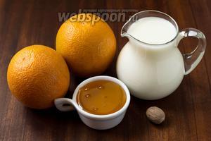 Для приготовления коктейля нам понадобится холодное молоко, мёд, апельсины, мускатный орех (у меня орех, но можно взять уже молотый).