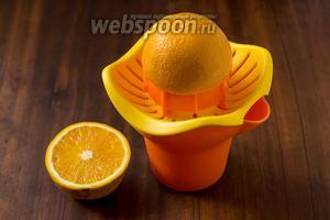 Выдавливаем сок из апельсинов.
