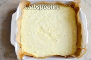 Готовое тесто выложите в квадратную форму (25х25 см), застеленную пекарской бумагой.