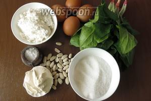 Для суфле — творог, яйца, сливки (сметана), пучок шпината, для пралине по 200 г сахара и орехов, 30 мл воды, соль.