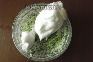 Добавляем к белой и зелёной массе белки и аккуратно вымешиваем.