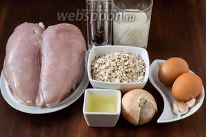 Для приготовления котлет нам понадобится куриная грудка, овсяные хлопья, молоко, яйца, лук, чеснок, соль, перец и подсолнечное масло для жарки.