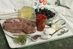 Мы вырезали балыки из лопаточной части молоденькой баранины (некоторые специалисты считают мясо животных, которым не исполнилось года, ягнятиной). Скомплектуем его с остальными продуктами для медальонов: красным сладким перцем, оливками, майораном, оливковым маслом, мукой, солью, сахаром, белым сухим вином, сухой аджикой.