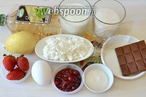 Приготовим всё, что нам нужно. Для выпекания коржей яйца, сахар, уксус яблочный, молочный шоколад. Для крема творог 5%, жирные сливки, желатин листовой, сахарная пудра, лимон, ванильный сахар. И для украшения самое красивое — клубника и вишнёвое варенье