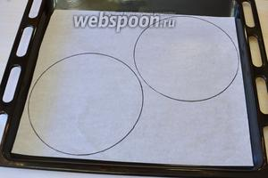 Подготовим сначала противень и бумагу для выпечки. На бумаге нарисуем 2 круга диаметром 21 см. Перевернём нарисованными линиями вниз.