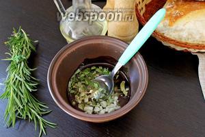 Смешать перец чёрный и душистый, чеснок, розмарин, соль и оливковое масло.