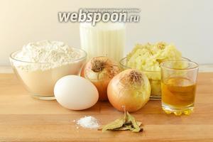 Для приготовления теста нам потребуется мука, молоко, яйца и соль. Репчатый лук использовать для зажарки. Начинку из картофеля приготовить заранее по своему вкусу.