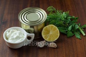 Для приготовления риета нам понадобятся консервы в масле или с его добавлением (у меня сардины в масле), сливочный сыр, зелень (петрушка, укроп, зеленый лук), лимонный сок, чеснок.