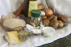 Возьмём все необходимые продукты для ризотто: грибы белые сушёные, свежие королевские шампиньоны, рис, сыр, белое вино, растительное и сливочное масло, лук репчатый, пастернак, морковь, корень петрушки, чеснок, соль.