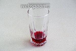 Иголки удалить, а сироп аккуратно перелить на дно стакана.