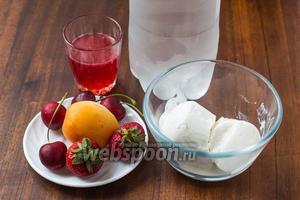 Для приготовления малинового айс-крима нам понадобится: мороженое пломбир, малиновый сироп, любые фрукты и ягоды ассорти (у меня абрикос, черешня и клубника), очень холодная газированная вода.