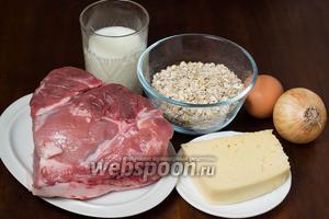 Для приготовления котлет нам понадобится мякоть свинины, овсяные хлопья, молоко, яйцо, лук, чеснок, соль, перец, сыр, подсолнечное масло для жарки.