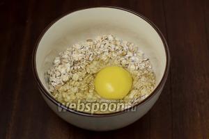 Овсяные хлопья заливаем молоком, разбиваем яйцо, перемешиваем и оставляем на 0,5 часа для набухания.