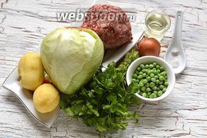 Для работы нам понадобится свежая капуста, фарш свиной или смешанный (свинина и говядина), лук, свежий горошек, картофель, петрушка, соль, перец, подсолнечное масло.