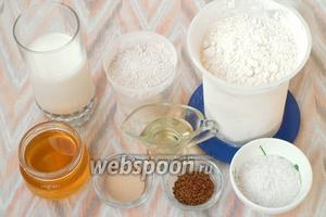 Для приготовления хлеба нам понадобится пшеничная и ржаная мука, молоко, растворимый кофе, мёд, дрожжи, соль и подсолнечное масло.