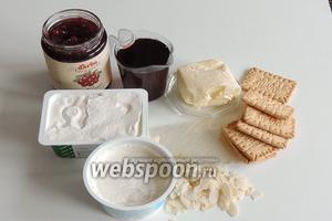 Подготовим ингредиенты: сыр Филадельфия (Датский), брусничный компот (варенье, как пятиминутка с желейным сахаром), брусничный сироп, крем-фреш (жирная сладкая базарная сметана не 35%), сливочное масло, миндальные лепестки, печенье (можно заменить на песочное или Савоярди), желатин в пластинках.