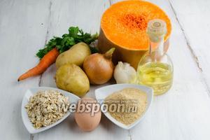 Чтобы приготовить котлеты, нужно взять тыкву, картофель, морковь, лук, чеснок, масло подсолнечное, яйцо, укроп, петрушку, соль, перец, панировочные сухари.