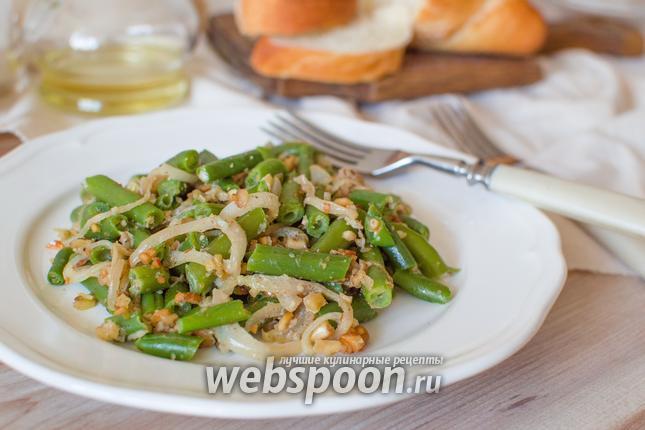 Фото Зелёная фасоль с орехами