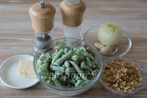 Для приготовления нам понадобится фасоль стручковая замороженная, грецкие орехи, сливочное масло, репчатый лук, чеснок, сок лимона (1/2), соль, перец.