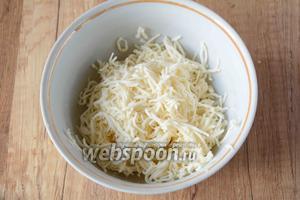 Плавленый сыр натереть на мелкой тёрке.