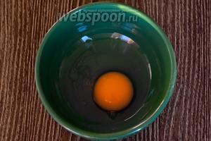 Подготавливаем кляр для нашей рыбки. В глубокую тарелку забиваем 1 куриное яйцо.