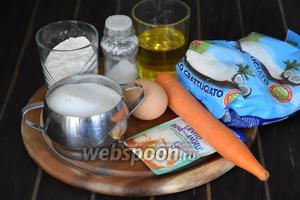 Для приготовления пирога нам понадобится мука, морковь, кокосовая стружка, яйца, сахар, разрыхлитель, растительное масло и соль.