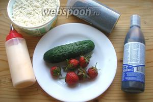 Нужна клубника, огурец, творог, бальзамический крем-соус, сметана, мак, соль.
