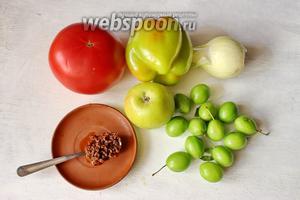 Для приготовления нам потребуется алыча, лук репчатый, помидор, перец, яблоко, аджика или острый перец. Также соль и специи по вкусу.