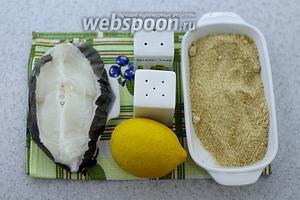Возьмите такие ингредиенты: зубатку, соль, перец чёрный молотый, масло подсолнечное, сок лимона, панировочные сухари.