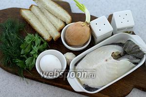 Возьмите такие продукты: зубатку, хлеб белый, желток куриный, лук, петрушку, укроп, соль, перец чёрный молотый, масло подсолнечное, манную крупу, чеснок.