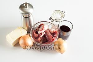Постоянными компонентами этого рецепта являются внутренности кролики (или гуся), соль и перец. Переменные зависят от количества едоков: на 1 человека я беру 1 луковицу, 50-60 г сливочного масла и 30 мл красного вина с интенсивным вкусом, но это — опционно, оно — приправа.