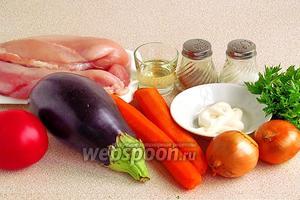 Для приготовления блюда нужно взять зрелый баклажан, куриное филе, морковь, репчатый лук, помидор, майонез, зелень петрушки, подсолнечное рафинированное масло, перец чёрный молотый и соль.