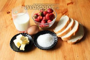 Для приготовления французских тостов с клубничным соусом нам понадобится молоко, яйцо, сахар, сливочное масло, клубника и батон.