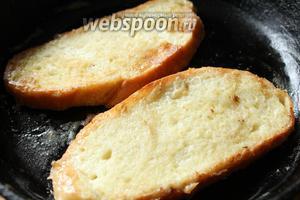 Жарим тосты по 2 минуты с каждой стороны до золотистой корочки.