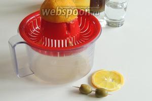 Нам надо всего 1/2 лимона, чтоб отрезать ломтик (в случае украшения) и выжать сок. Оденем на зубочистку или шпажку маслины для украшения (любые другие фрукты).