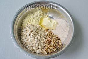 Соединить вместе в 1 посуде орехи, коричневый сахар, кукурузную муку, овсяные хлопья и мягкое сливочное масло. Перемешать до однородности ложкой.