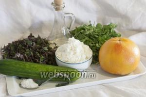Нам для салата понадобится розовый грейпфрут, салатный огурец, листья молодого клевера, мята болотная, творог козий, масло из виноградных косточек, соль.