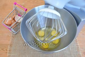 Яйца поместить в чашу машины, добавить щепотку соли и взбивать на максимальной скорости 4-5 минут. Масса получится устойчивая, пышная и сильно увеличится в объёме.
