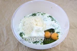 Когда шпинат будет готов, перекладываем его в чашу и даём немного остыть. Затем добавляем туда сливки, яйца, Пармезан, риккоту. Всё вместе перемешиваем венчиком до однородности.