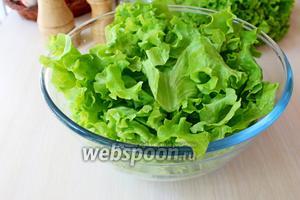 В миску порвать листья салата, предварительно промытого и обсушенного.