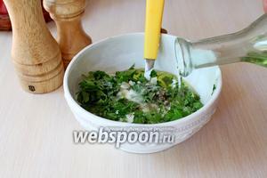 Для приготовления заправки в йогурт добавить зелень, чеснок, соль, перец чёрный молотый и оливковое масло.
