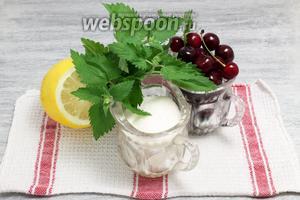 Берём лимон, ветки мелиссы, спелые вишни и сахарный песок.