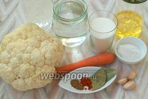 Для приготовления закуски нам понадобится вилок цветной капусты, морковь, сахар, соль, подсолнечное масло, столовый уксус, лавровый лист, молотая паприка и кориандр, чеснок, молотый перец и вода.