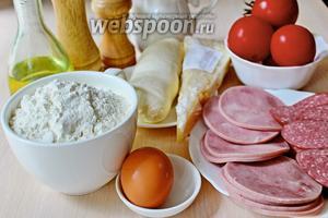 Приготовим все ингредиенты: мука, вода, дрожжи сухие, соль, сахар, яйцо, масло оливковое, ветчина, сервелат, Моцарелла, Пармезан, орегано сухой и помидоры.