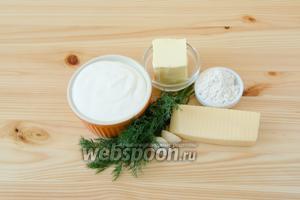 В первую очередь сделаем соус для пирога. Для него нам понадобится сметана, сливочное масло, мука, твёрдый сыр, чеснок, соль и укроп.