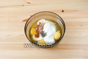 Делаем заливку. Для этого соединяем в глубокой посуде сметану, яйца, соль, тимьян, паприку, мускат и немного соли.