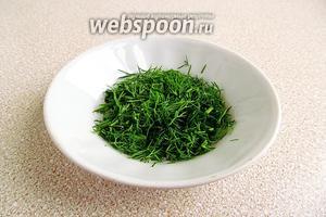 Зелень укропа вымыть, обсушить и порезать.