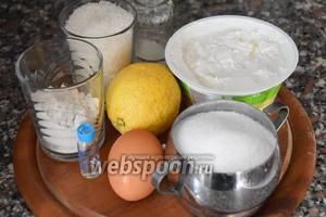 Для приготовления запеканки нам понадобится рикотта, мука, сахар, яйцо, лимон, соль, кокосовая стружка и ванильный экстракт.