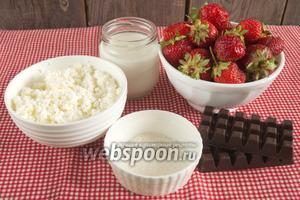 Для приготовления десерта нам понадобится творог. У меня зерненый, но можно любой, на ваш вкус. Натуральный йогурт или молоко. Сахар (для сладкоежек). Клубника.
