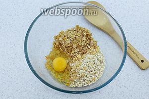 Арахис подсушите на сухой сковороде, очистите от шелухи, измельчите до мелкой крошки. В глубокой посуде смешайте измельчённые кукурузные хлопья, арахис, куриное яйцо.